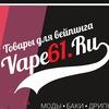 VAPE SHOP & Вейп бар в Ростове-на-Дону l Vape61