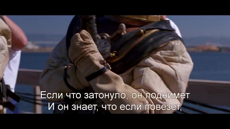 Военный Ныряльщик Men of Honor 2000 Eng Rus Sub 1080p HD