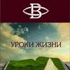 Курсы «Уроки жизни с Юрием Вагиным»!