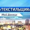 Мой Донецк | Микрорайон Текстильщик