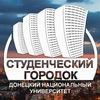 Студгородок ДонНУ ДНР