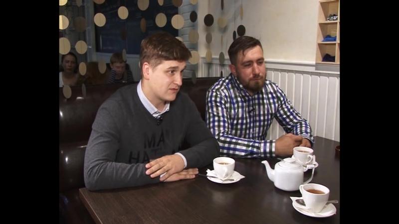За чашкой чая с Дмитрием Ракутиным и Сергеем Тихоновым