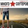 МНОГО СКУТЕРОВ | Гироскутеры в Оренбурге и Орске