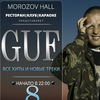 GUF | 08.12.2017 | Morozov Hall г.Ногинск