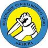 Федерація рукопашного бою міста Києва