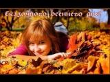 ОТШУМЕЛО,ОТЗВЕНЕЛО БАБЬЕ ЛЕТО... - Алена Герасимова - автор ролика Нелли Запольских