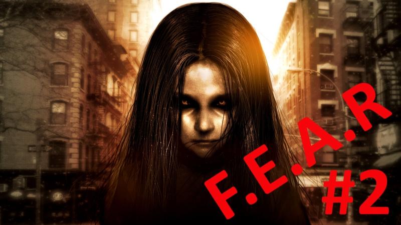F.E.A.R. 2 - Федеральная Единица Агрессивного Реагирования