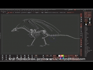 Мастерская Драконов: Как создать своего дракона в ZBrush 4R7