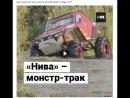 Суровый Барнаульский Нивовод. НИВА - МОНСТР ТРАК