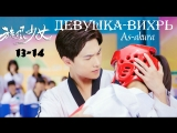 [AS-akura]  Whirlwind Girl / Девушка-вихрь (13-14/32)