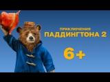 Приключения Паддингтона 2 | Трейлер | В кино с 18 января