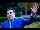 Михаилу Саакашвили вручили протокол о нарушении государственных границ Украины