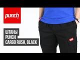 Штаны Punch - Cargo Rush, Black. Обзор