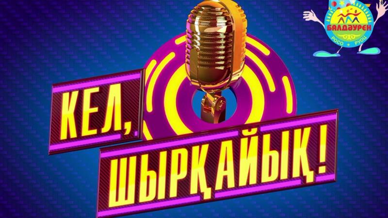 Кел, шырқайық караоке шоу. Балдәурен - Қапшағай РОСО 2017 жыл 2 ауысым