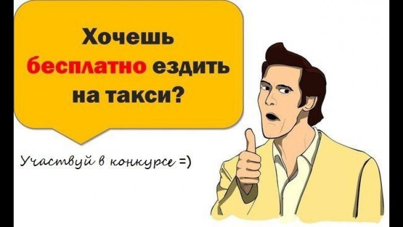 ПОДАРКИ ЗА СКРИН ЗАКАЗА 📷📱 Яндекс.Такси! ⬇⬇ВНИМАНИЕ, КОНКУРС №3 🔞📌⬇⬇ Гарантировано 5 Победителей Успей быть одним из них🎉