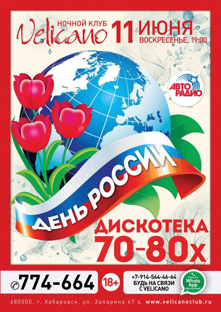 Афиша Хабаровск 11.06 День России Velicano