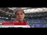 #НаФутболсКИА: 100 дней до Кубка конфедераций FIFA 2017