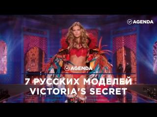Русские модели Victoria's Secret