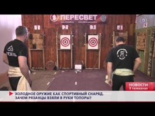 Спортивное метание ножей, топоров и пр. «9 телеканал» Рязань