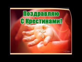Поздравления родителям с крещением сына в прозе 26