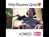 Дмитрий Колбин - Мир Вашему Дому Зара кавер