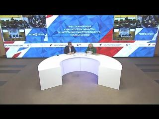 Пресс-конференция министра по интеграции и макроэкономике ЕЭК Татьяны Валовой