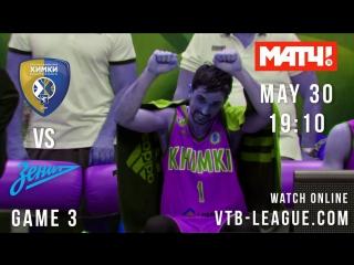 Огненный баскетбол в Химках - 30 мая, в 19:10 по Москве!