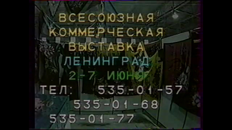 (staroetv.su) Реклама (ЦТ, апрель 1990) ВКВ Ленинград, НТТМ Резерв