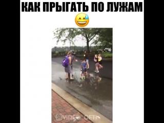 Как прыгать по лужам)