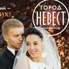 """Журнал """"Город невест"""""""