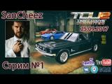 Test Drive Unlimited 2 от SanCheez. Стрим №1. Руль Logitech Momo. Онлайн трансляция.