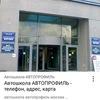 Автошкола АВТОПРОФИЛЬ (м. Каховская)🚗