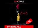 Kinosale в Kinopark!