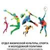 Отдел спорта и молодежи г. Агидель