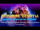 ЧАСТЬ 2 - Большие Дебаты. Человечество и Будущее: Лоуренс Краусс, Крейг Вентер, Ричард Докинз и другие