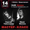 Мастер-класс С.Табачникова и Ю.Малеева в Москве