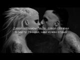 Die Antwoord – DAZED & CONFUSED ft. God
