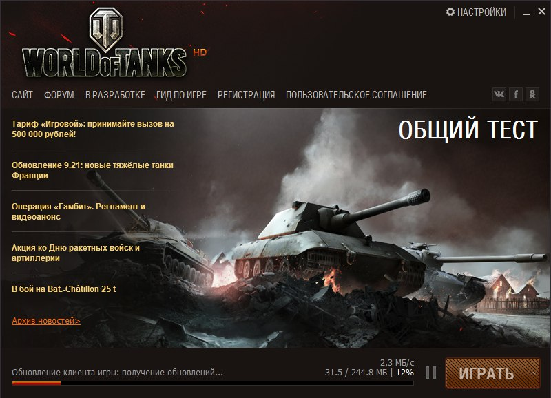 Мир танков официальный сайт скачать тестовый сервер