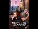 Месть как лекарство 1-4 серия (2017)