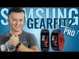 Мочи манту! Обзор фитнес-браслета Samsung Gear Fit2 Pro