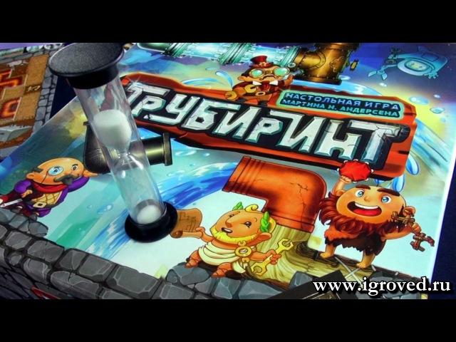 Трубиринт. Обзор настольной игры от Игроведа