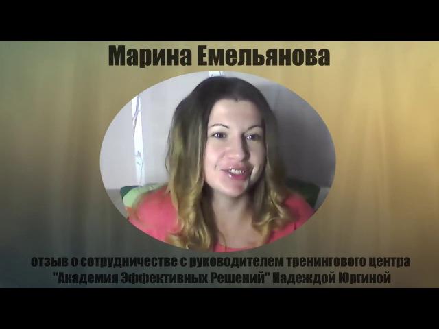 Отзыв Марины Емельяновой о сотрудничестве с руководителем АЭР Надеждой Юргиной.