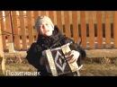 Мальчик круто играет на гармошке и поет Талантливые дети