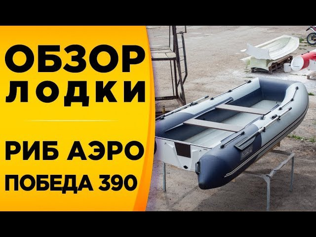 Риб Аэро Победа 390! Обзор моторной лодки риба