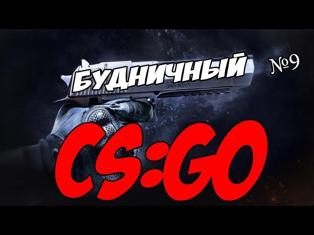 Будничный CS:GO№9 | Мастер дигла