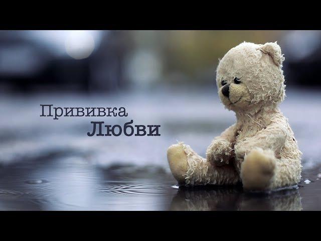 Прививка Любви - социальный ролик. Дмитрий Дюжев