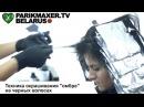 Техника окрашивания омбре на чёрных волосах. Светлана Василевская. ПАРИКМАХЕР ТВ БЕЛАРУСЬ