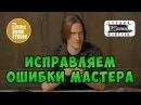 ИСПРАВЛЯЕМ ОШИБКИ МАСТЕРА GM Tips на русском языке D D