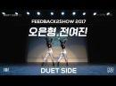 오은형,전여진 FEEDBACK2SHOW 2017 Preliminary FEEDBACKKOREA