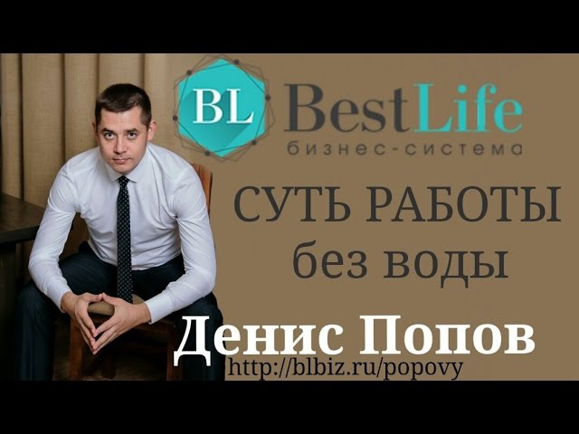 Суть бизнес системы BestLife